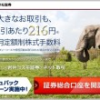 岩井コスモ証券