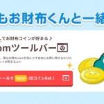 【お財布.com】インストールで30円相当が貰える!「お財布.comツールバー」経由なしでコインが貯まる!