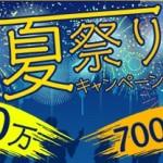 【ハピタス】新規会員登録で最大700円相当が貰える!さらに賞金総額150万円の大抽選会も開催中!