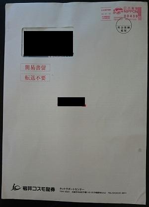 岩井コスモからの封書