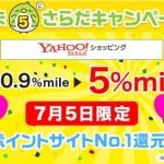 【すぐたま】Yahoo!ショッピングが2.5%ポイント還元!!「たま5さらだキャンペーン」