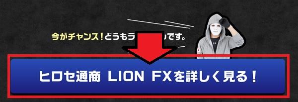 ヒロセ通商LIONFXを詳しくみる!