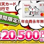 【ECナビ】楽天カード発行で合計20,500円相当も貰える!!【3日間限定】
