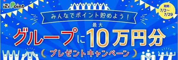 グループに最大10万円分プレゼントキャンペーン