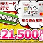 【ECナビ】楽天カード発行で合計21,500円相当も貰える!!【3日間限定】