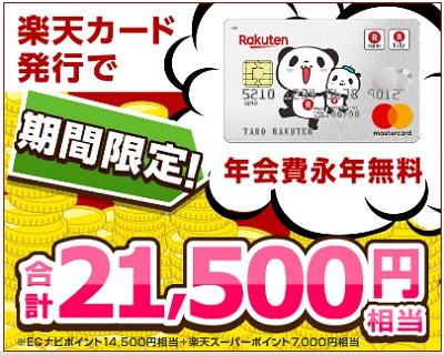 21,500円相当!