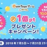 【ポイントタウン】先着1万名に500円相当プレゼント!「1億ポイントプレゼントキャンペーン」