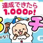 【ライフメディア】達成できたら1,000円!!「えるチャレ」