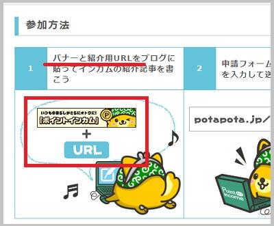 バナーと紹介用URL