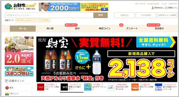 お財布.comTOP画面