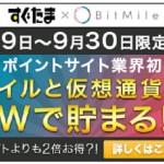 【すぐたま】仮想通貨「ビットマイル」が無料で貰えるキャンペーン開催中!!