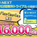 【ECナビ】U-NEXTの31日間無料トライアル登録で1,600円相当が貰える!
