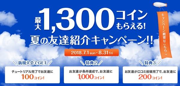 夏の友達紹介キャンペーン