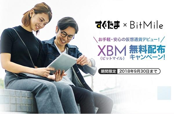 XBM無料配布