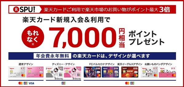 楽天カード7,000円相当のポイントプレゼント