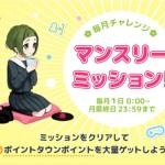 【ポイントタウン】100万ポイント山分け!!「マンスリーミッション」
