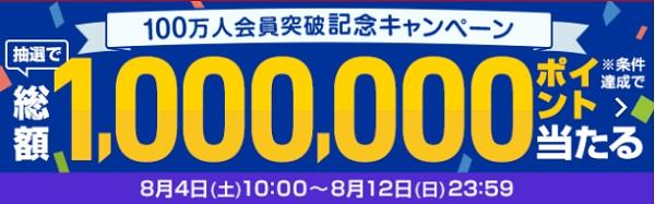 100万人会員突破記念キャンペーン