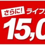 【ライフメディア】楽天カード発行で合計23,000円相当も貰える!!【超還元】
