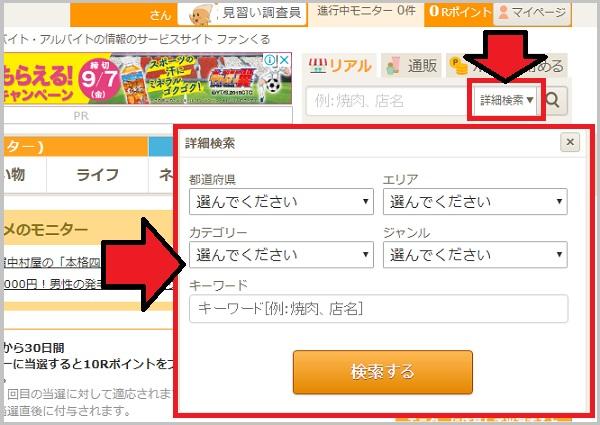詳細検索TOPページ