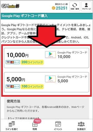 Google Playギフトコード購入