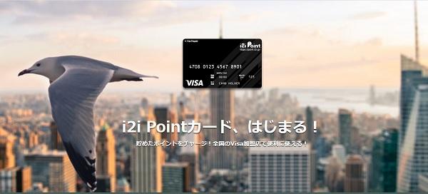 i2iポイントカードTOP