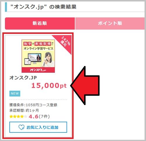 オンスク.jp検索結果