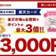 楽天カード13,000ポイント