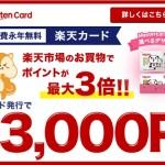 【モッピー】楽天カード発行で合計18,000円相当も貰える!!