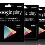 【GMコイン】ツイートで1,000円が当たる!Google Playギフトコードが安く買える!交換・販売開始!!