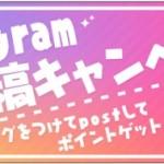 【ポイントインカム】コンテンツ紹介で最大680円相当GET!実際にやってみた「Instagram投稿キャンペーン」