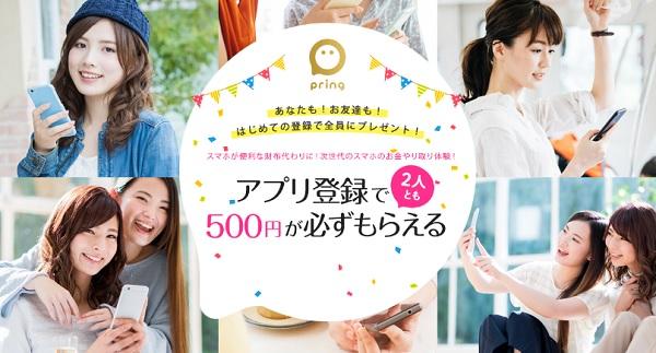 アプリ登録で500円が必ず貰える