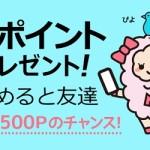【ライフメディア】ツイートで最大1,500円当たる!「Twitterキャンペーン#めると友達」
