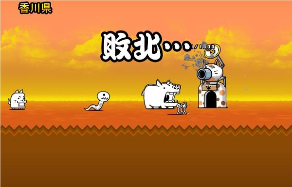 香川県敗北