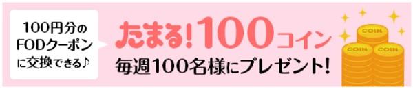 たまる!100コイン