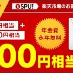 【ポイントインカム】楽天カード発行で合計20,000円相当も貰える!!【3日間限定】