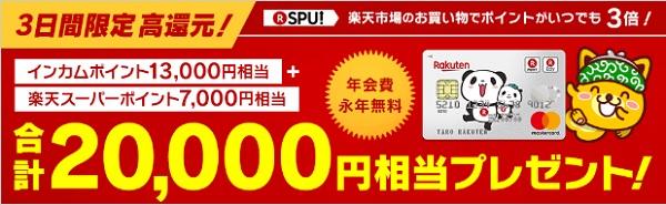 20000円相当プレゼント