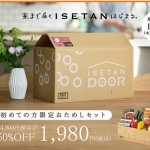 【ISETAN DOOR】少しお得に伊勢丹の定期食材宅配サービスお試しセットを利用してみた!