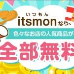 お小遣いアプリ「itsmon(いつもん)」登録する手順
