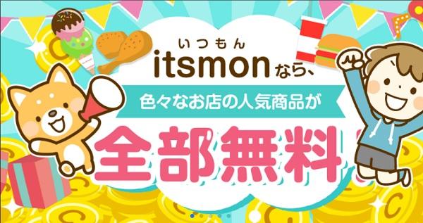 itsmon