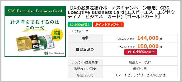 SBSカード
