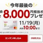 【ライフメディア】楽天カード発行で合計20,000円相当が貰えるチャンス!!【早期終了の可能性有】