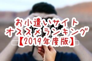 2019年お小遣いサイトランキング
