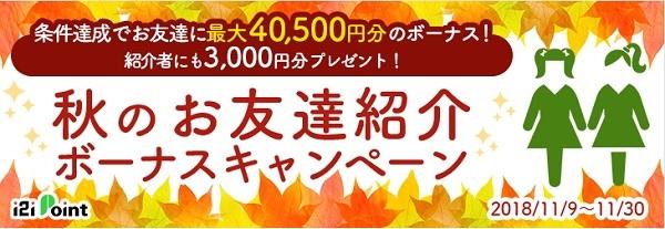 秋のお友達紹介ボーナスキャンペーン