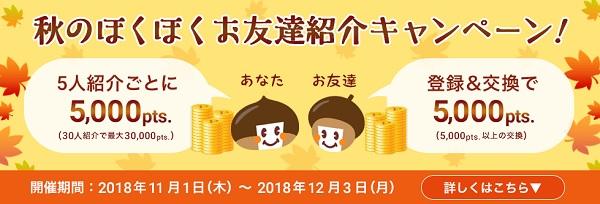 秋のほくほくお友達紹介キャンペーン