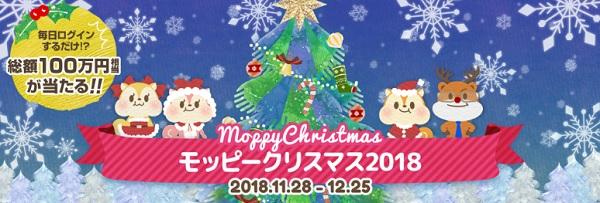 モッピークリスマス