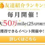 【すぐたま】最大25万円相当が獲得できる!!これから毎月開催!!「友達紹介ランキング」