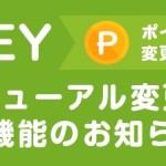 【PONEY】ポイント交換制限が廃止!?ポイント失効のルールも緩和!?
