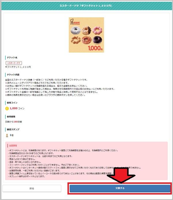 1000円分のチケット
