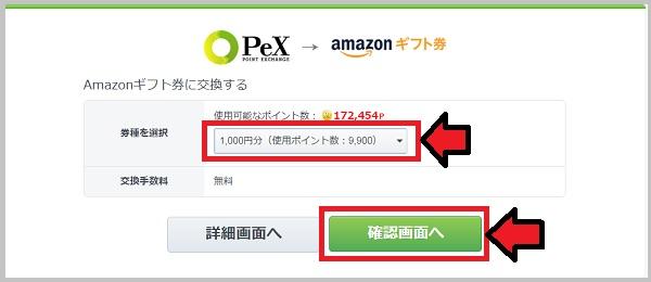 1000円分以上