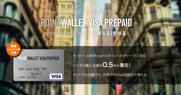POINT WALLET VISA PRIPAID公式